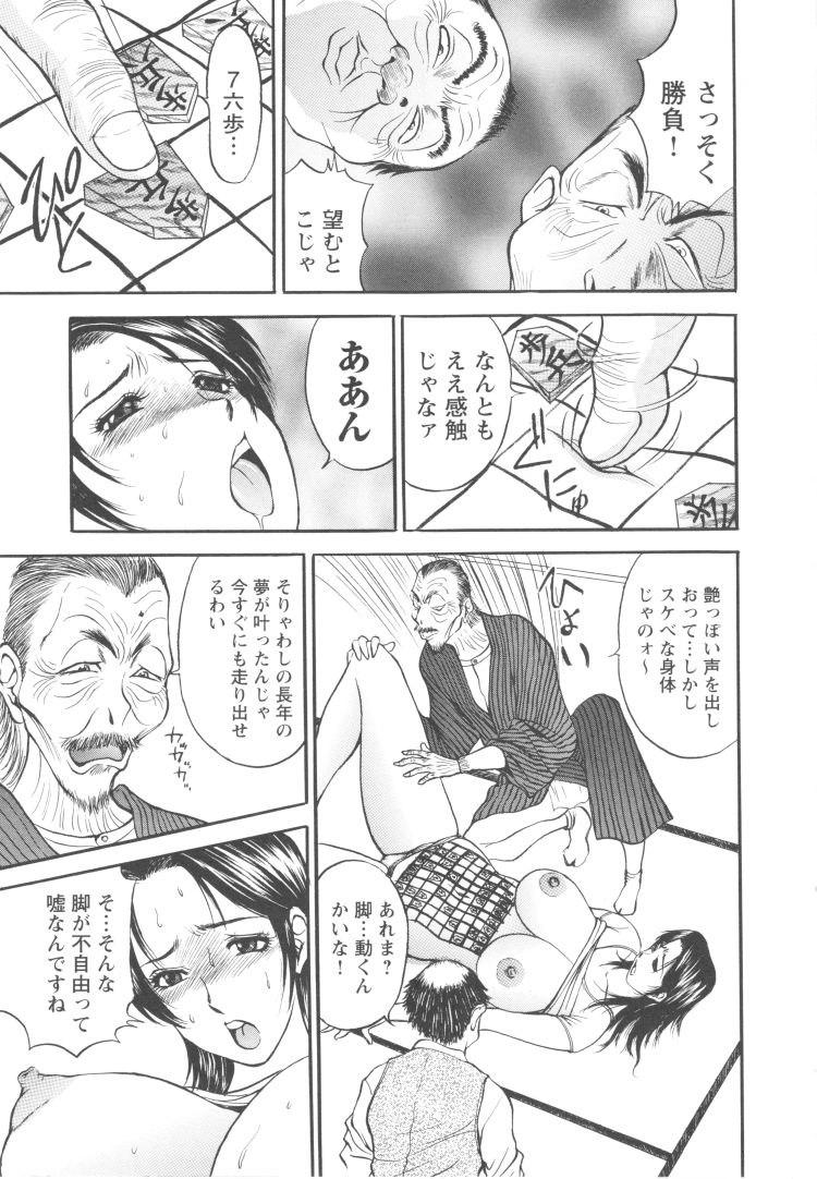 王手!妻盗り_00009