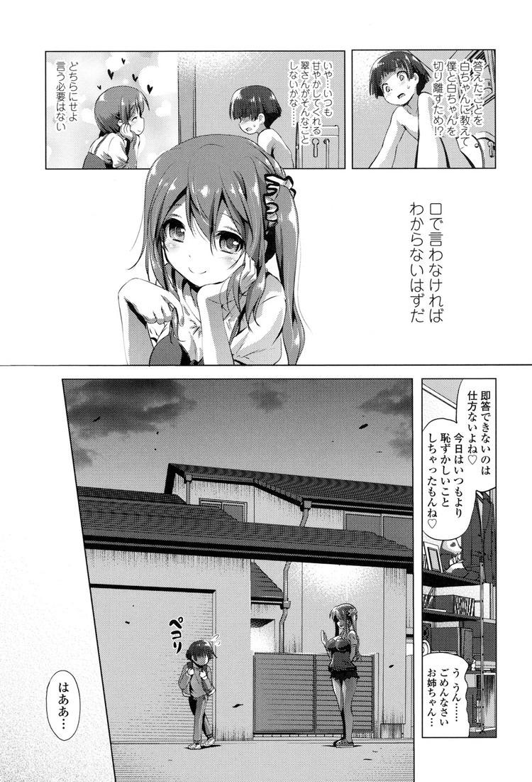 おねえちゃん_00011