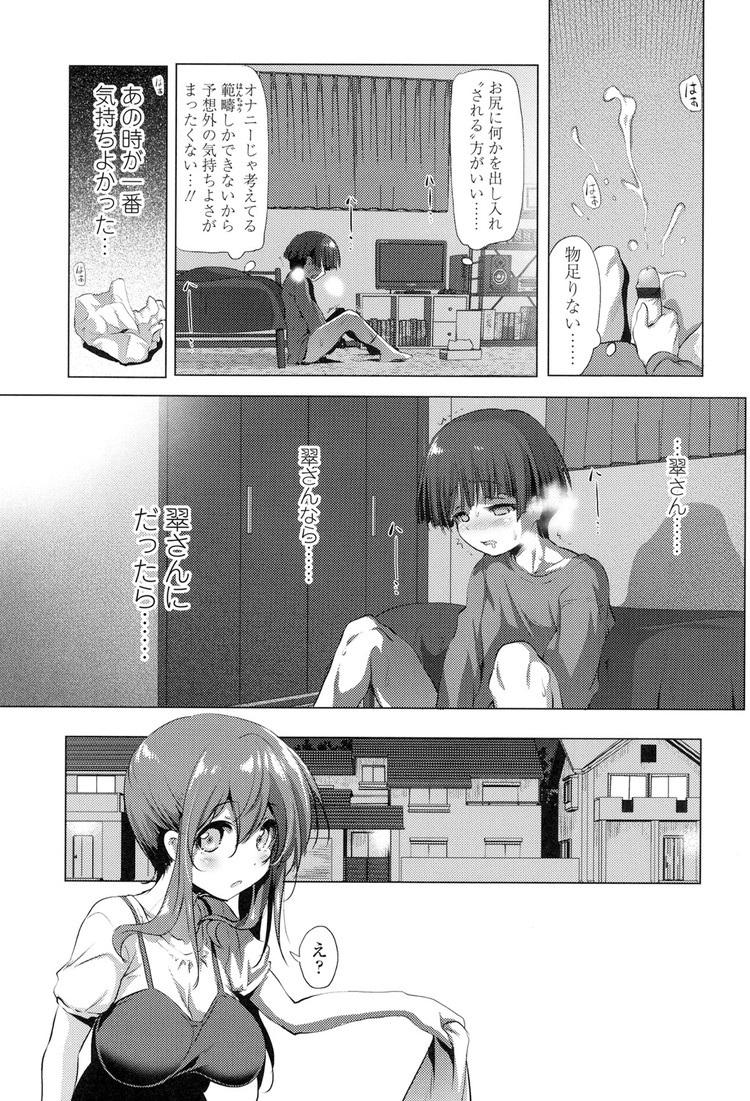 おねえちゃん_00013