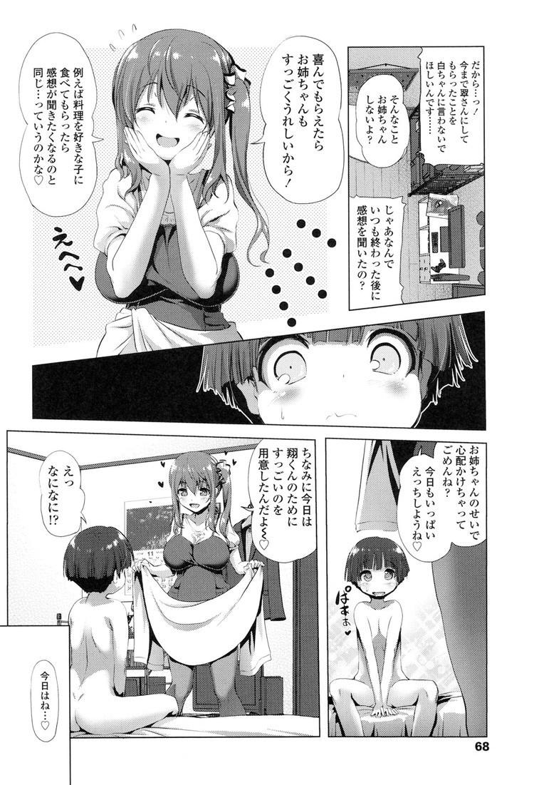 おねえちゃん_00014