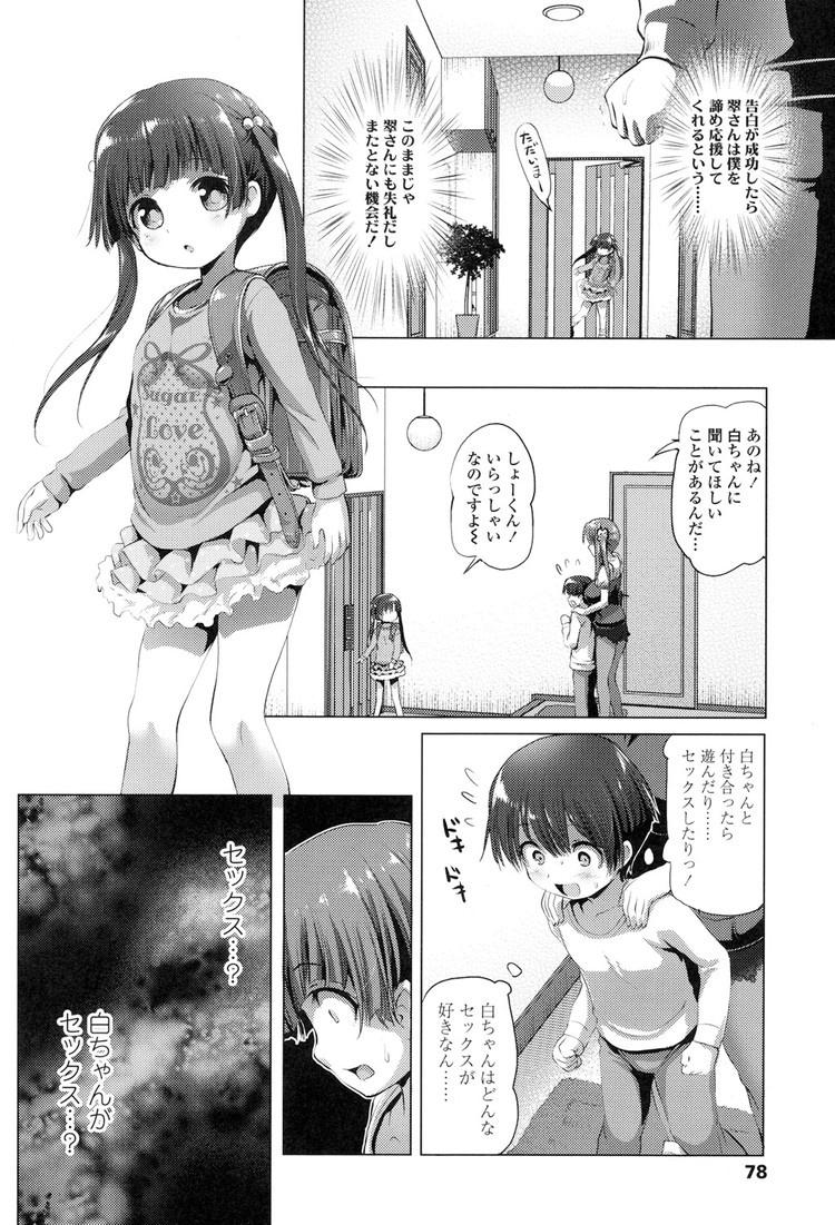 おねえちゃん_00024