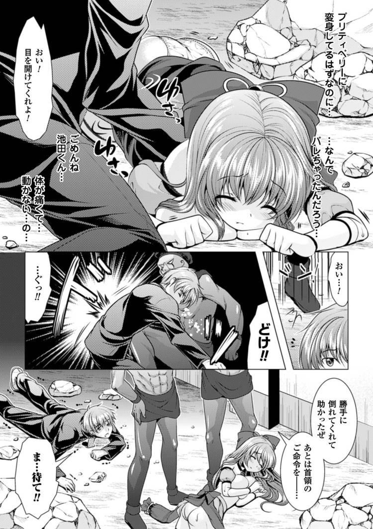 魔法少女プリティベリィ_00005
