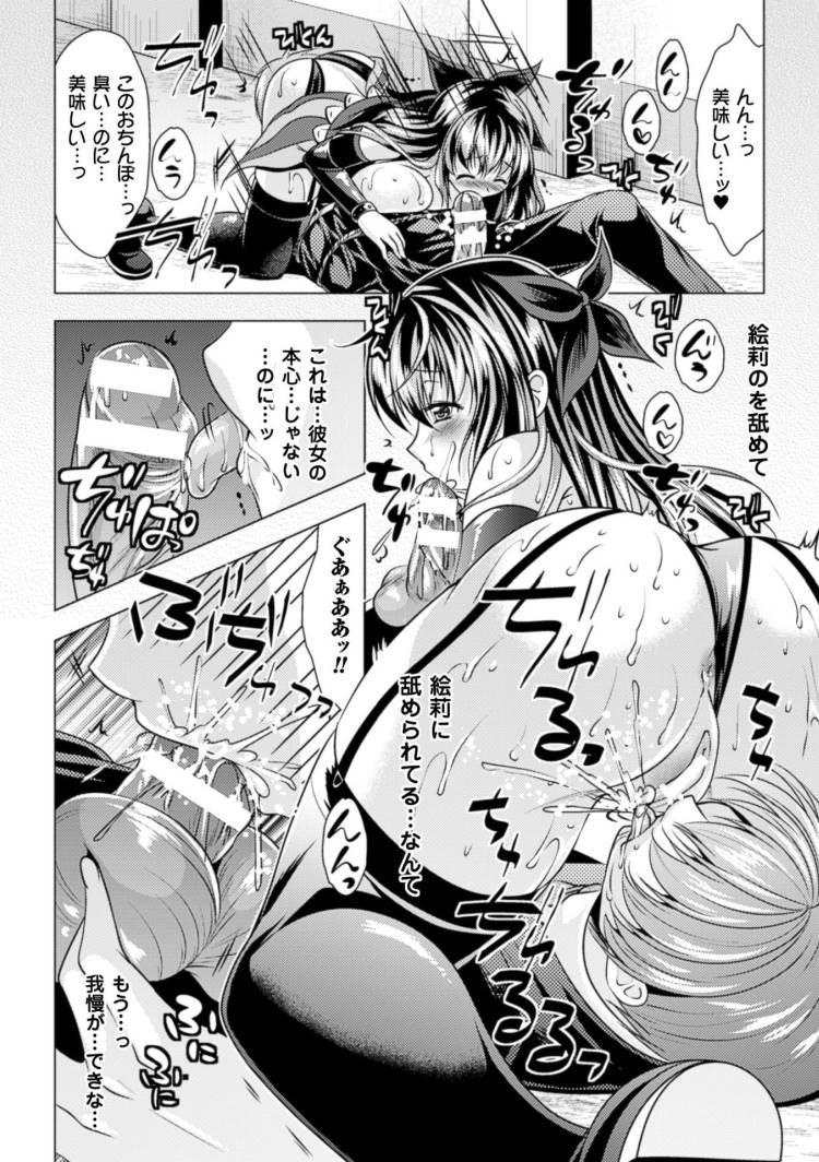 魔法少女プリティベリィ_00022