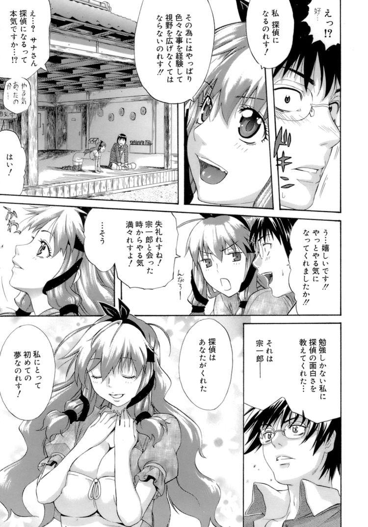 探偵物語_00009