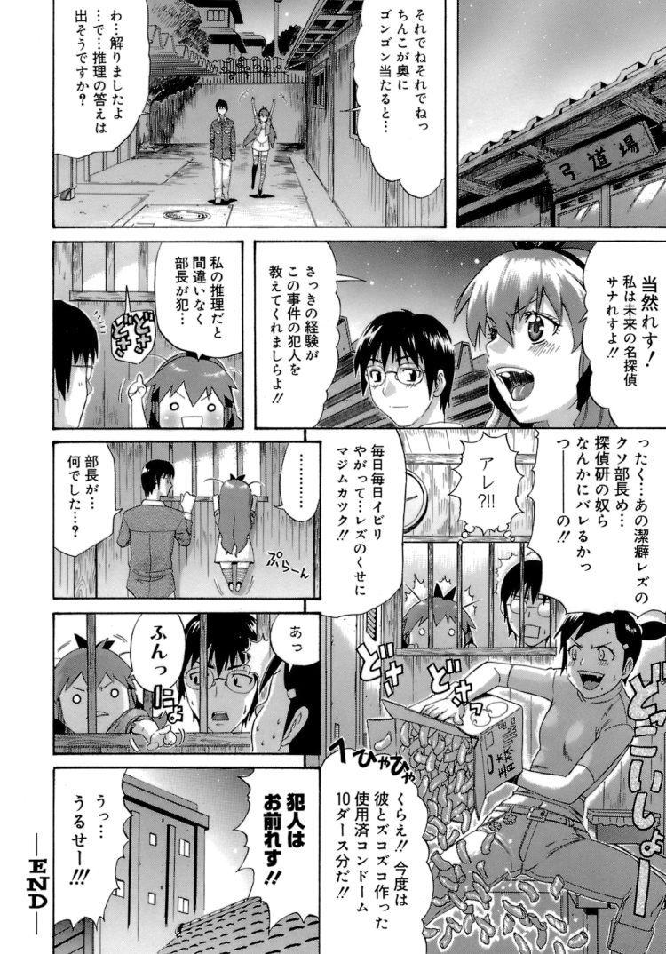 探偵物語_00022