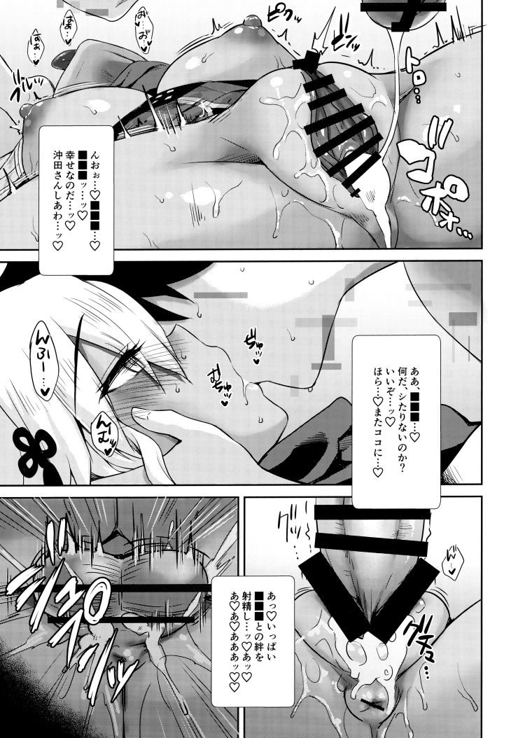 沖田オルタの種付周回_00020