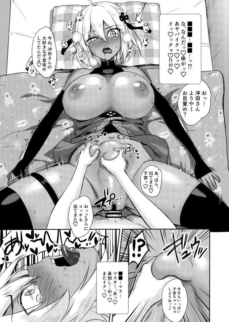 沖田オルタの種付周回_00022