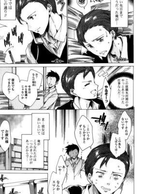 【無料エロ漫画】癒しのお時間っ
