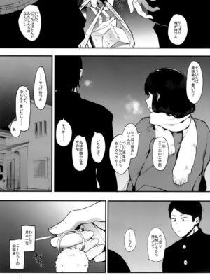 【無料エロ漫画】カゾク狂ミ