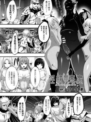 【無料エロ漫画】淫欲の悪魔