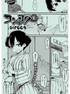 【無料エロ漫画】コンヨク裏