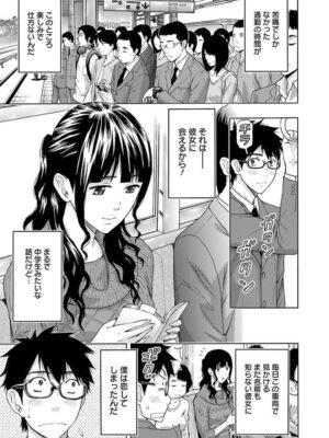 【無料エロ漫画】駅から始まる恋の物語8