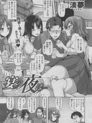 【無料エロ漫画】宴の夜は