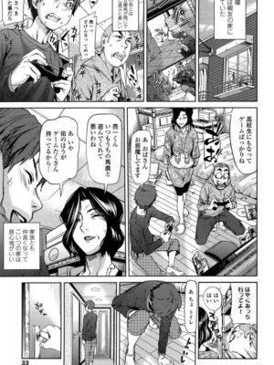 【無料エロ漫画】トモダチンチ