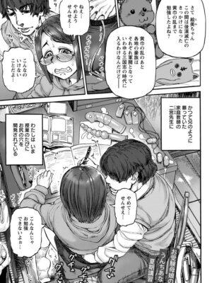 【無料エロ漫画】お受験母娘のうんちあな夏期講習