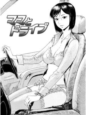 【無料エロ漫画】ママとドライブ