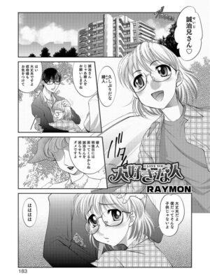 【無料エロ漫画】大好きな人