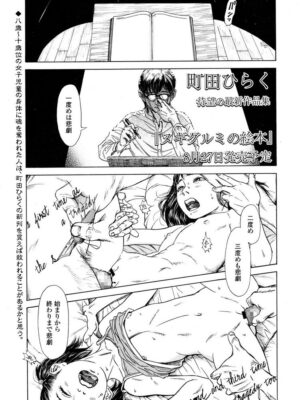 【無料エロ漫画】脱ぎぐるみの絵本