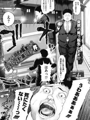 【無料エロ漫画】おじさんが異世界転生したらエラいところに来てしまった件。