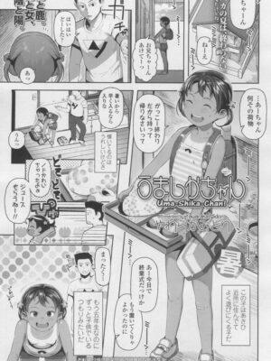 【無料エロ漫画】うましかちゃん
