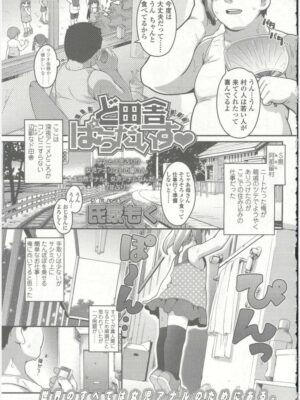 【無料エロ漫画】は天国