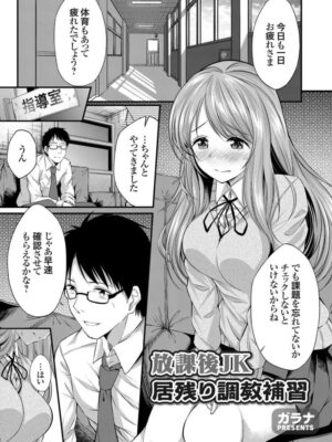 【無料エロ漫画】放課後JK居残り調教補習