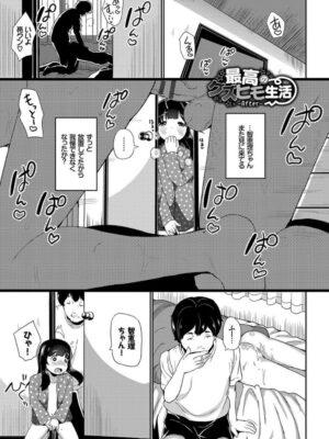 【無料エロ漫画】最高のクズヒモ生活2