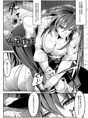 【無料エロ漫画】ヅケ征服女学生