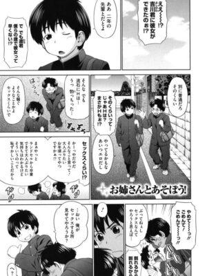 【無料エロ漫画】お姉さんとあそぼう!