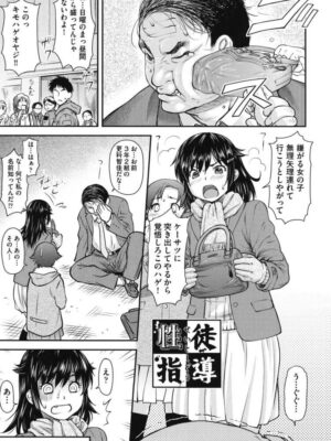 【無料エロ漫画】性徒指導
