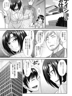 【無料エロ漫画】ナイショのお仕事