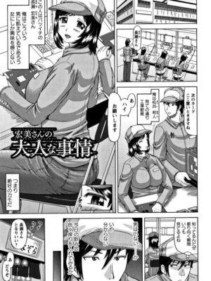 【無料エロ漫画】宏美さんの大人な事情