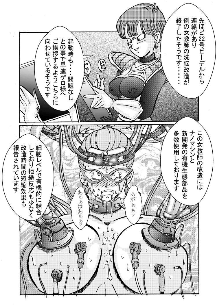 誕生!!悪の女戦士 人造人間量産化計画_00005