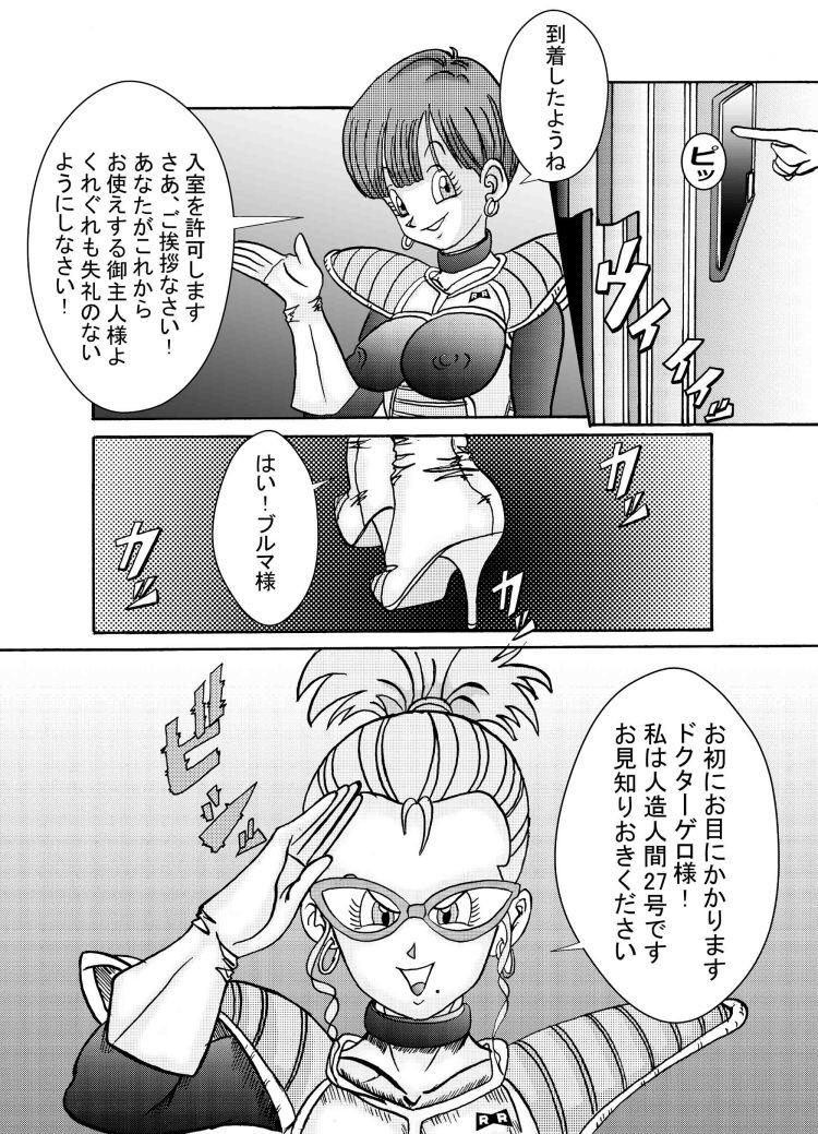 誕生!!悪の女戦士 人造人間量産化計画_00006