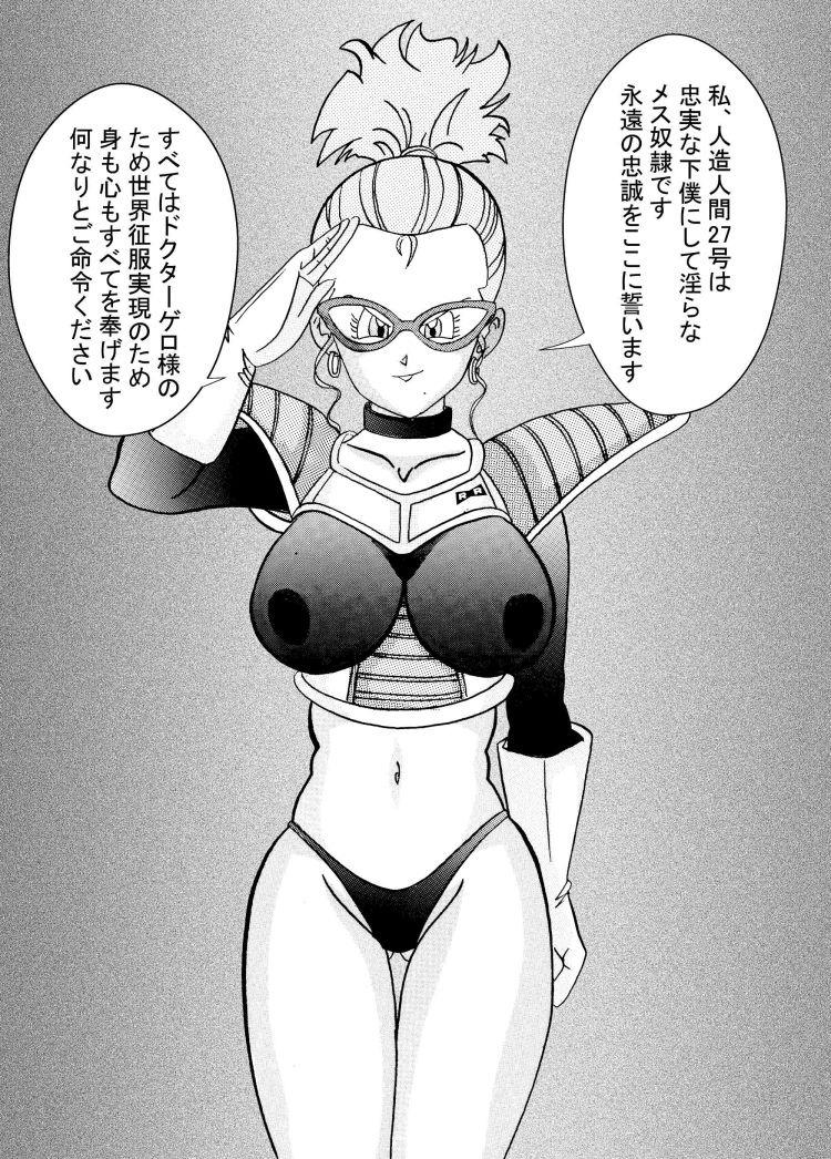 誕生!!悪の女戦士 人造人間量産化計画_00007