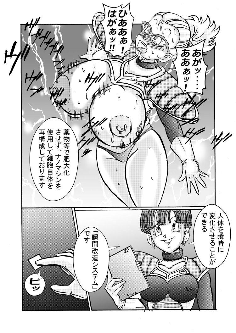 誕生!!悪の女戦士 人造人間量産化計画_00015