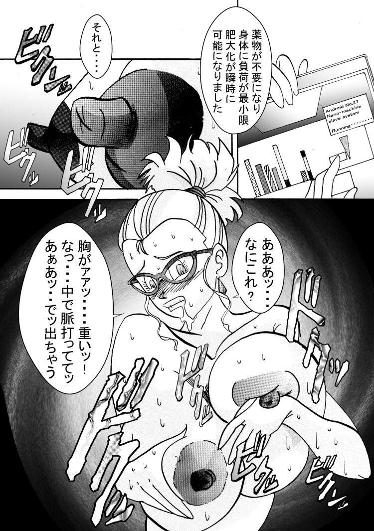 誕生!!悪の女戦士 人造人間量産化計画_00017