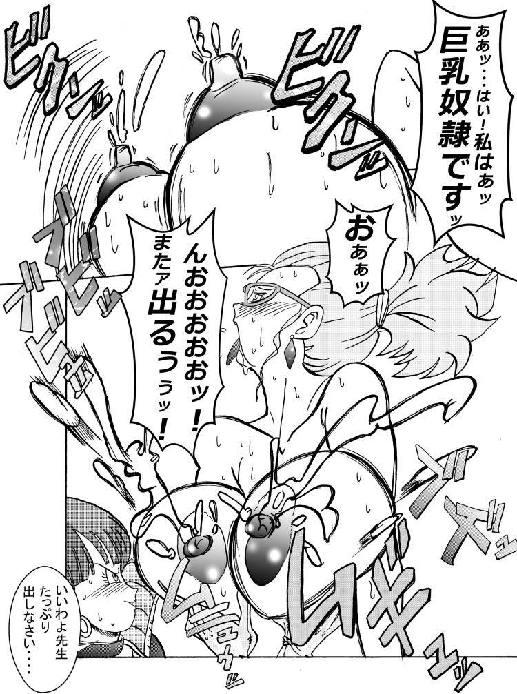 誕生!!悪の女戦士 人造人間量産化計画_00021