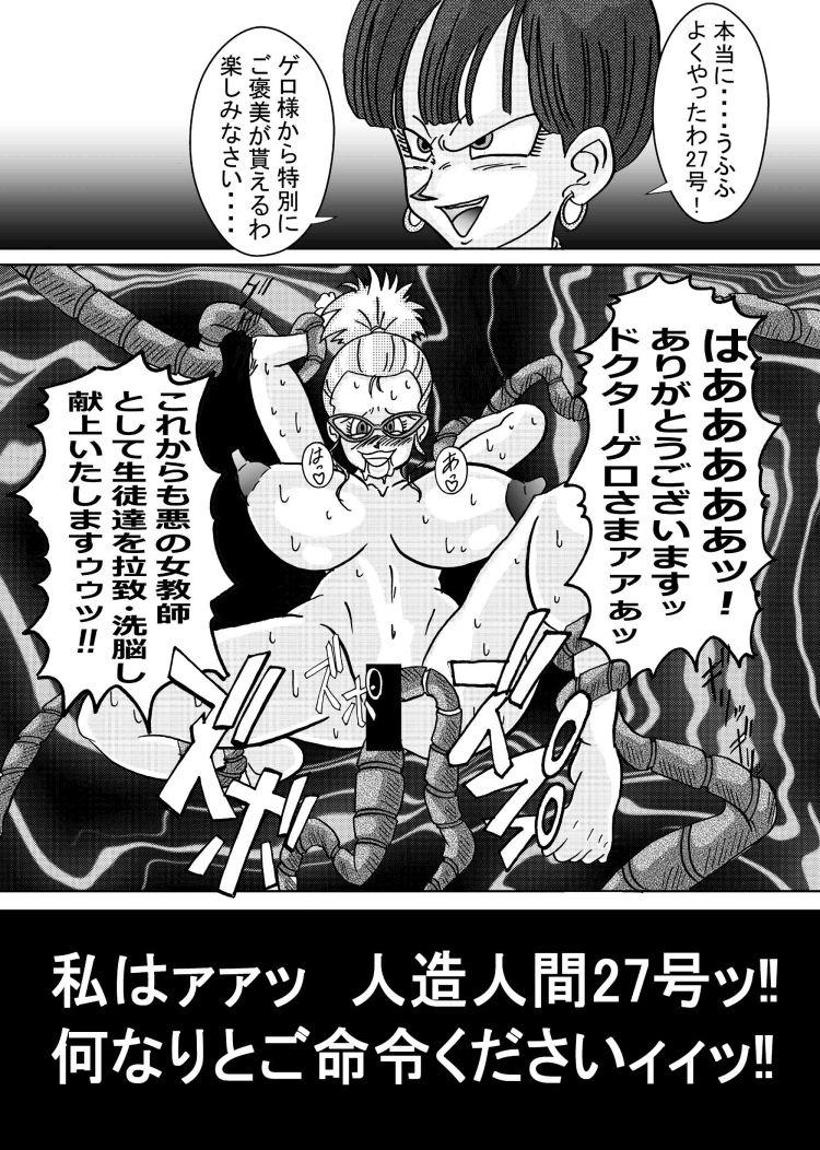 誕生!!悪の女戦士 人造人間量産化計画_00031