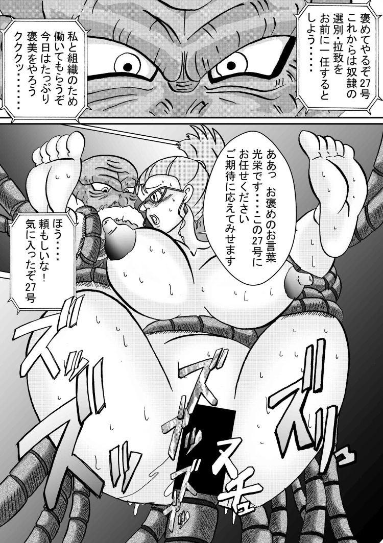 誕生!!悪の女戦士 人造人間量産化計画_00032