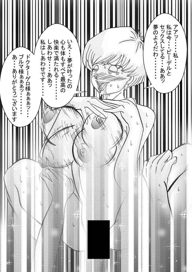 誕生!!悪の女戦士 人造人間量産化計画_00048