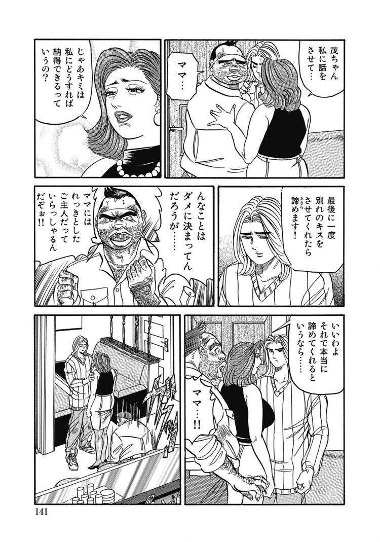 熟女はキスでよろめいて_00003