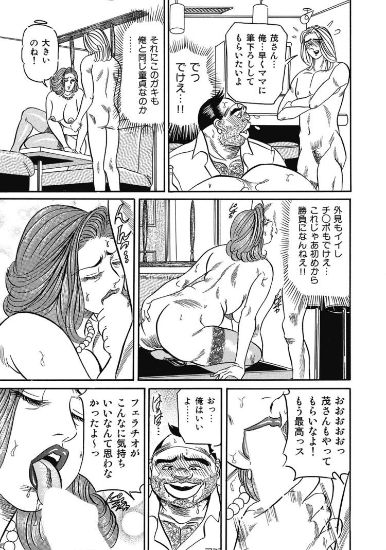 熟女はキスでよろめいて_00013