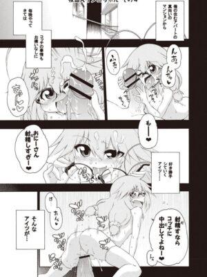 【無料エロ漫画】夜這え!インコちゃん4