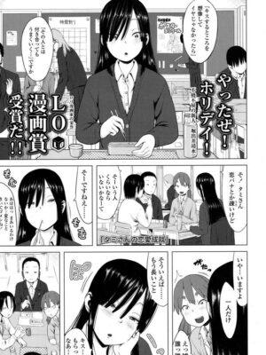【無料エロ漫画】タミさんの恋愛成就!