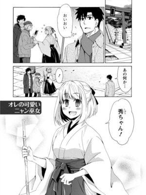 【無料エロ漫画】オレの可愛いニャン巫女