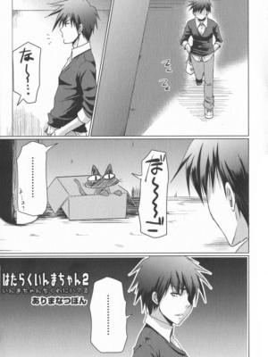 【無料エロ漫画】働く淫魔ちゃん2