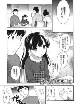 【無料エロ漫画】最後のおままごと