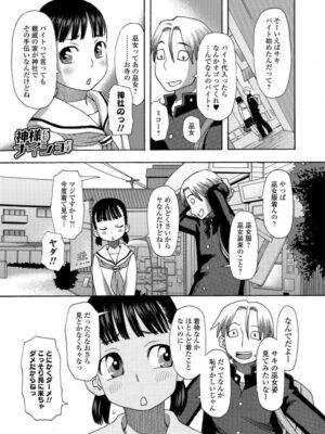 【無料エロ漫画】神様にはナイショだよ