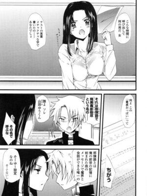 【無料エロ漫画】紅い衝動Blackロックプリンス